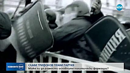 Има ли шанс политическата формация на Слави Трифонов да размести политическия пасианс у нас?