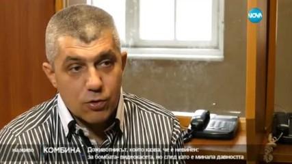 Мъжът, осъден на доживотен затвор: Невинен съм