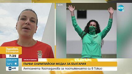 Антоанета Костадинова: Благодарна съм на Бог, че стигнах до тук