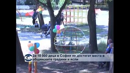 За 10 000 деца в София не достигат места в общинските градини и ясли