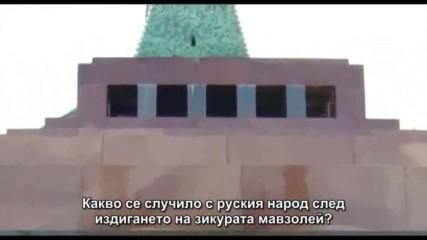Мавзолеят на Ленин - магическа машина (sub)