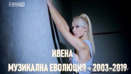 Ивена - Музикална еволюция - 2003-2019