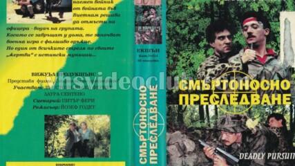 Смъртоносно преследване - 1985 (синхронен екип, дублаж на Ещтрела Видео, 1995 г.) (запис)
