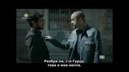 Безмълвните - Suskunlar - 21 epizod - Bg sub - 2 chast