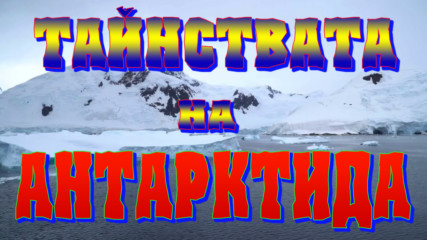Тайнствата на Антарктида