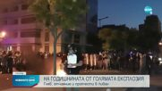 Протести белязаха годишнината от голямата експлозия в Ливан