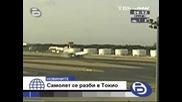 btv Новините (хора загинаха при самолетна катастрофа в Япония)