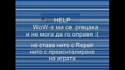 Проблем С Wow - А