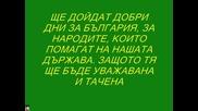 Гордейте се, че сте българи!