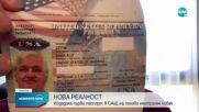 САЩ издадоха първия паспорт с маркер за пол X