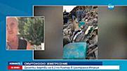 6,2 по Рихтер разтърси Италия, десетки загинали - следобедна емисия