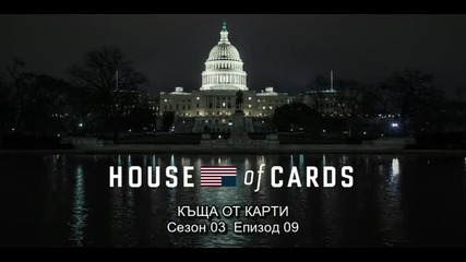 House of Cards S03e09 Chapter 35