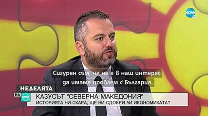 ДОБРОСЪСЕДСТВО: Спазва ли договора Северна Македония?