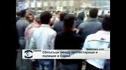 Сблъсъци в Сирия по време на протест срещу  управляващите