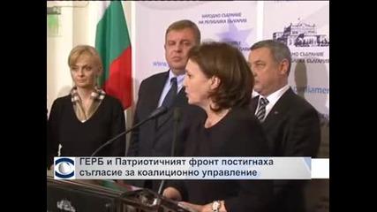 ГЕРБ и Патриотичният фронт постигнаха съгласие за коалиционно управление