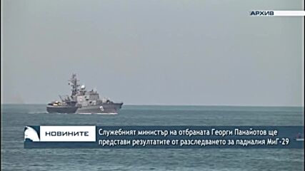 Служебният министър на отбраната ще представи резултатите от разследването за падналия МиГ-29