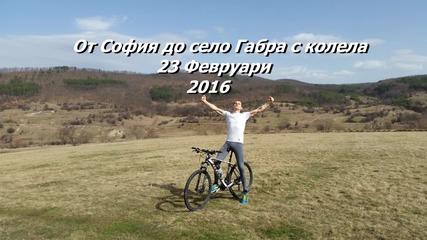 От София до село Габра и обратно с колела - 23 Февруари 23 градуса