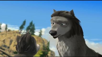 Алфа и Омега 4-откъс от филма