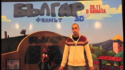 Епизод 2 - БГ звезди говорят за БЪЛГАР:ФИЛМЪТ !!! За първи път в България!!! 28.11.2014 в кината!