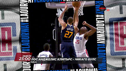 NBA: Лос Анджелис Клипърс - Чикаго Булс на 10 януари, неделя от 23.00 ч. по DIEMA SPORT