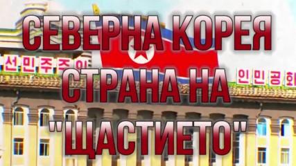 Безумия, които съществуват само в Северна Корея