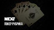 NEXTTV 040: Покер Рубрика