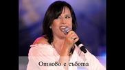 Кичка Бодурова - Отново е събота
