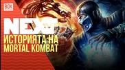 NEXTTV 032: Историята на Mortal Kombat