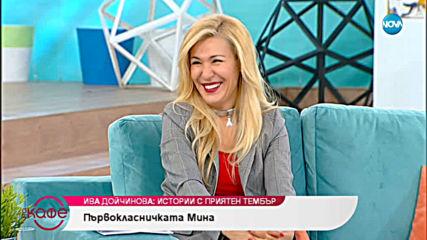 """""""На кафе"""" с Ива Дойчинова (20.05.2019)"""
