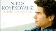 Никос Куркулис - ще си тръгна от теб
