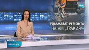 """Удължават ремонтa на АМ """"Тракия"""""""