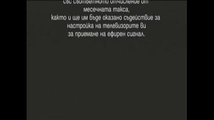 Изявление на Булсатком към абонатите относно скандалът с Бтв