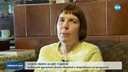 Бивш депутат станал жертва на седем обира за две години