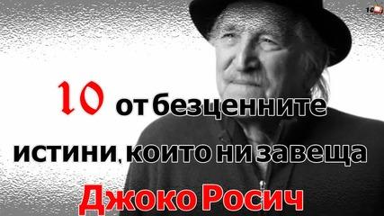 10 от безценните истини, които ни завеща Джоко Росич