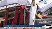 Няма опасност за живота на българката, пострадала в Испания
