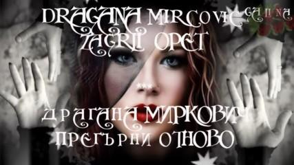 Драгана Миркович - Прегърни Отново
