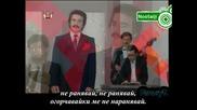Orhan Gencebay - Dokunma (prevod)