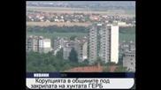 Корупция в общините под закрилата на хунтата Герб