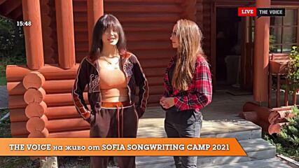 THE VOICE на живо от SOFIA SONGWRITING CAMP 2021: С кого твори Ева Пармакова днес? [02/D3]