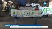 Протести в защита на защитените територии в 10 града
