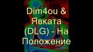 Dim4ou & Явката (dlg) – На Положение