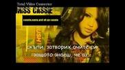 Cassie - Kiss Me (превод)