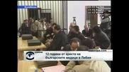 12 години от ареста на българските медици в Либия