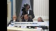 Започна срещата на Г-20 в Москва
