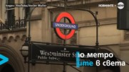 Най-старото метро в света ПРЕДИ И СЕГА