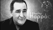 Василис Каррас - усмихвай ми се