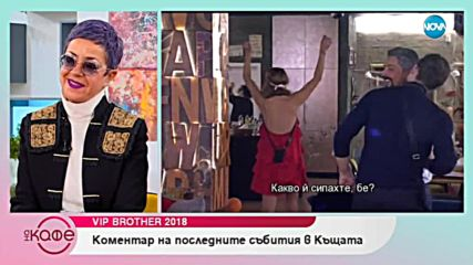 """Коментари преди финалната Голяма вечер на VIP Brother 2018 – """"На Кафе"""""""