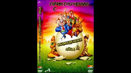 Приключение с великденски яйца (синхронен екип, дублаж на Ретел Аудио-Видео, 2008 г.) (запис)