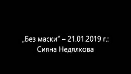 Без маски 21.01.2019 г. Сияна Недялкова