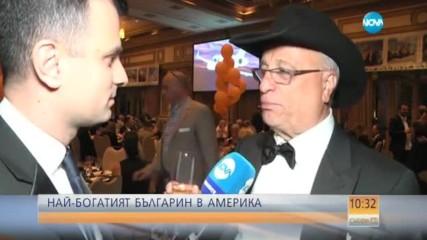 Най-богатият българин в Америка